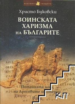 Воинската харизма на българите