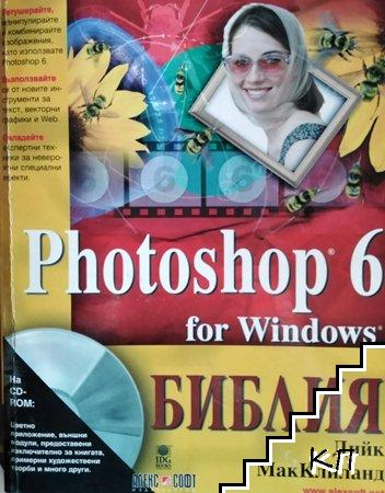 Photoshop 6 for Windows. Библия