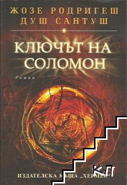 Ключът на Соломон