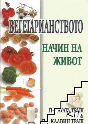Вегетарианството: Начин на живот