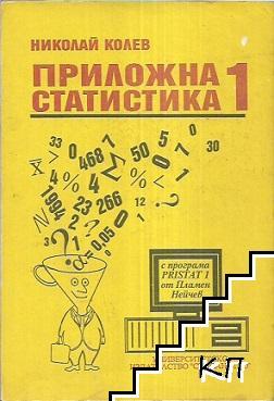 Приложна статистика с програма PRISTAT 1 от Пламен Нейчев