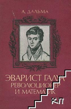 Эварист Галуа, революционер и математик