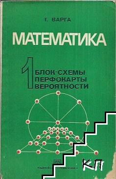 Математика. Книга 1: Блок-схемы, перфокарты, вероятности