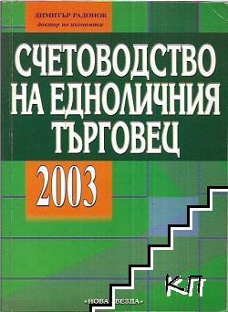 Счетоводство на едноличния търговец 2003