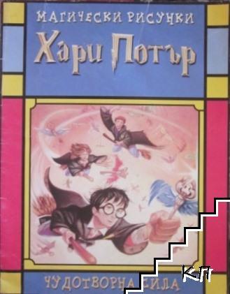 Хари Потър: Чудотворна сила. Магически рисунки