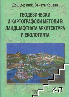 Геодезически и картографски методи в ландшафтната архитектура и екологията