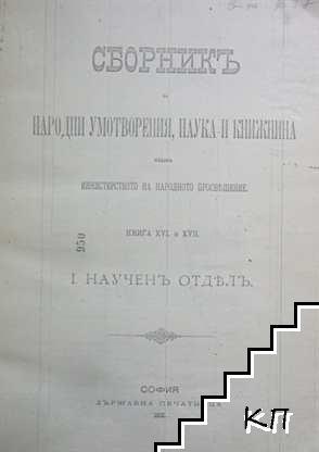 Сборникъ за народни умотворения, наука и книжнина. Книгa XVI-XVII: Материали по археология на България