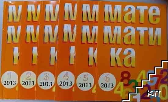 Математика. Бр. 1-6 / 2013