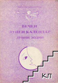 Вечен лунен календар. Книга 1: Лунни зодии