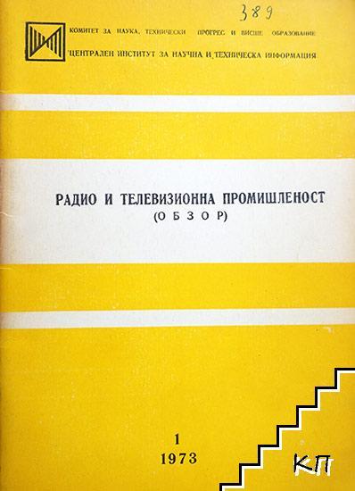 Радио и телевизионна промишленост. Бр. 1 / 1973