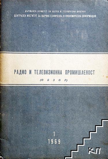 Радио и телевизионна промишленост. Бр. 1-2 / 1969