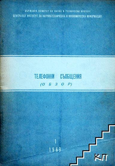 Телефонни съобщения. Бр. 1 / 1969