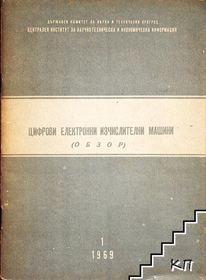 Цифрови електронни изчислителни машини. Бр. 1 / 1969