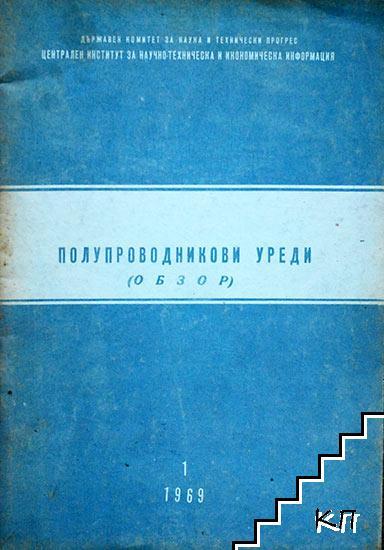 Полупроводникови уреди. Бр. 1 / 1969