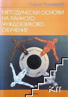 Методически основи на ранното чуждоезиково обучение