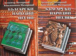 Български народни песни. Том 1-2