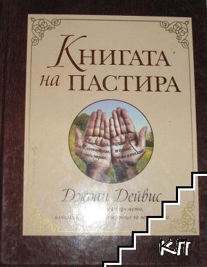 Книгата на пастира