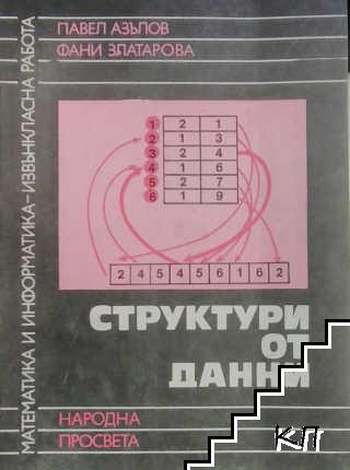 Структури от данни