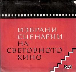 Избрани сценарии на световното кино
