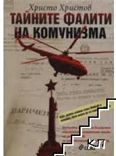 Тайните фалити на комунизма