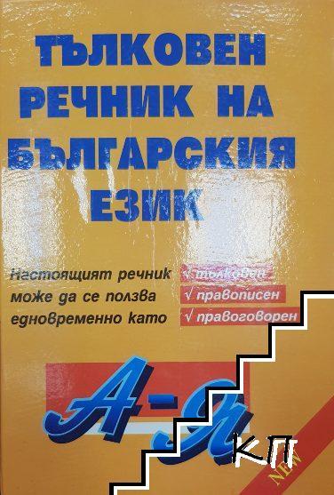 Тълковен речник на българския език А-Я