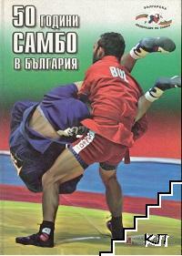 50 години самбо в България