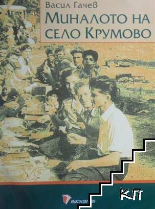 Миналото на село Крумово
