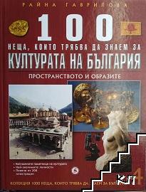 100 неща, които трябва да знаем за културата на България