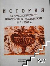 История на археологическите проучвания в гр. Сандански 1917-2002 г.