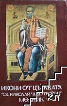 """Икони от църквата """"Св. Николай Чудотворец"""" - Мелник"""