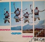 """Ансамбъл """"Пирин"""" - България"""