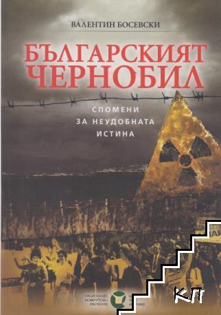 Българският Чернобил