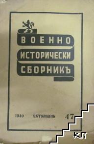Военно исторически сборникъ. Кн. 47 / 1940