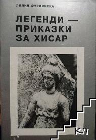 Легенди - приказки за Хисар