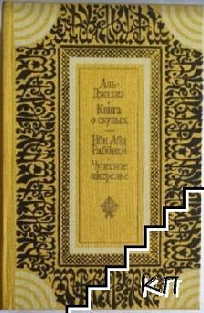 Книга о скупых / Чудесное ожерелье