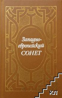 Западноевропейский сонет XIII-XVII веков