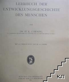 Lehrbuch der Entwicklungsgeschichte des Menschen