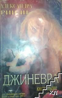 Джиневра. Книга 1