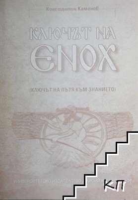 Ключът на Енох