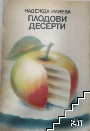 Плодови десерти / Аламинути