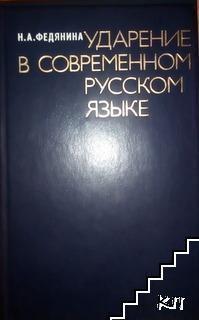 Ударение в современном русском языке