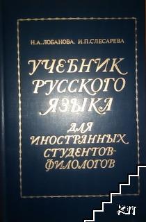 Учебник русского языка для иностранных студентов-филологов