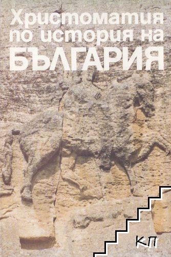 Христоматия по история на България