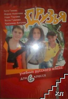 Друзья. Учебник по руски език за 6. клас