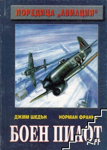 Боен пилот