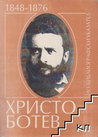 Христо Ботев 1848-1876. Том 3: Христо Ботев в други страни