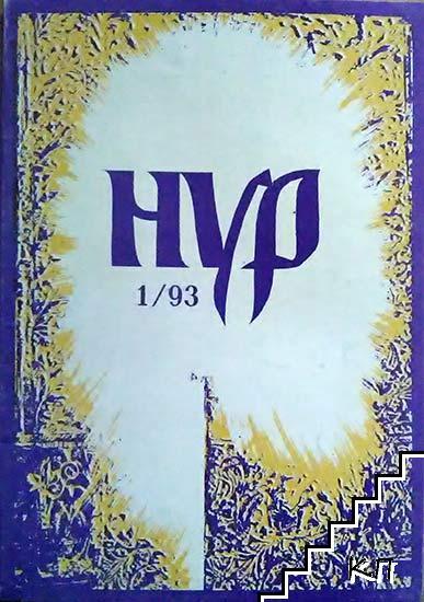НУР. Бр. 1 / 1993