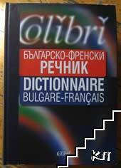 Българско-френски речник / Diccionaire bulgare-français