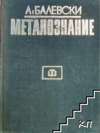 Металознание