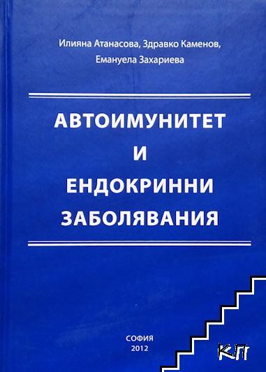 Автоимунитет и ендокринни заболявания